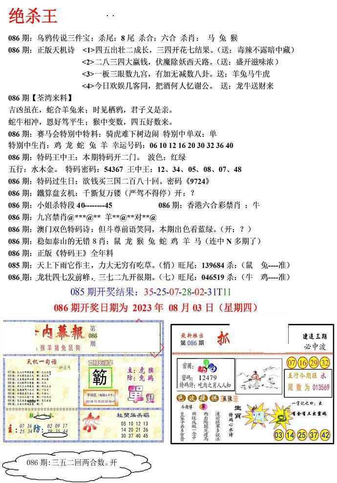 086期蓝天报(绝杀王)
