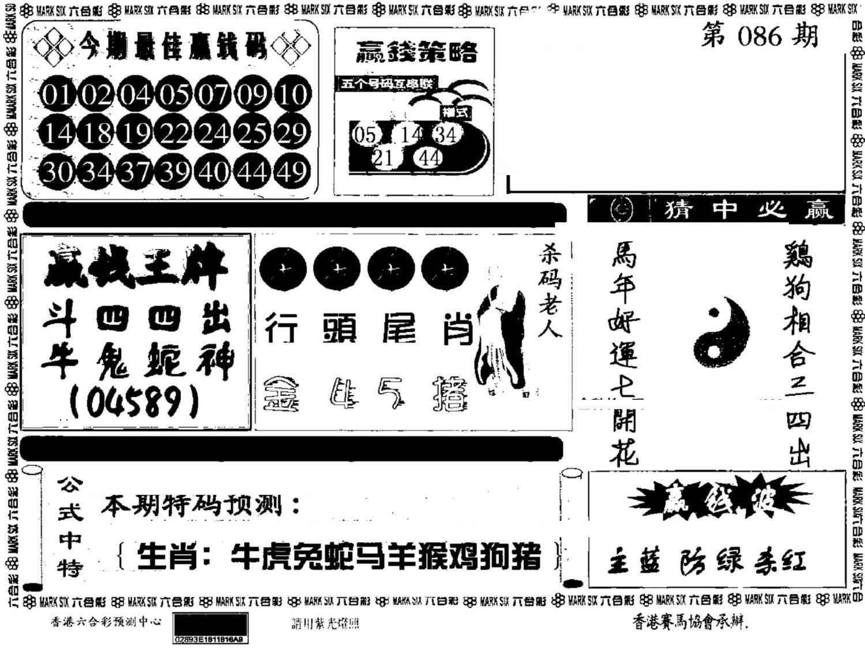 086期香港赢钱料