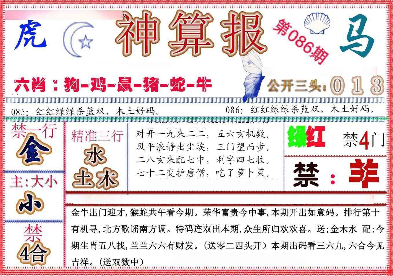 086期神算报(新版)