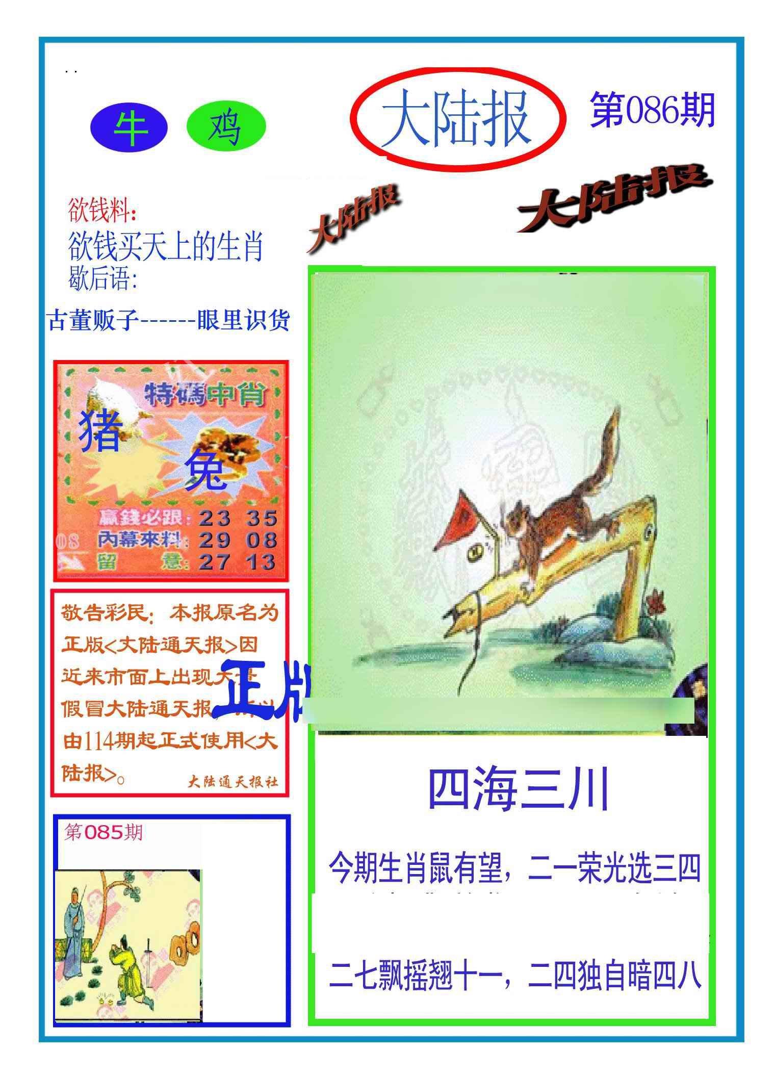 086期大陆报(新图)