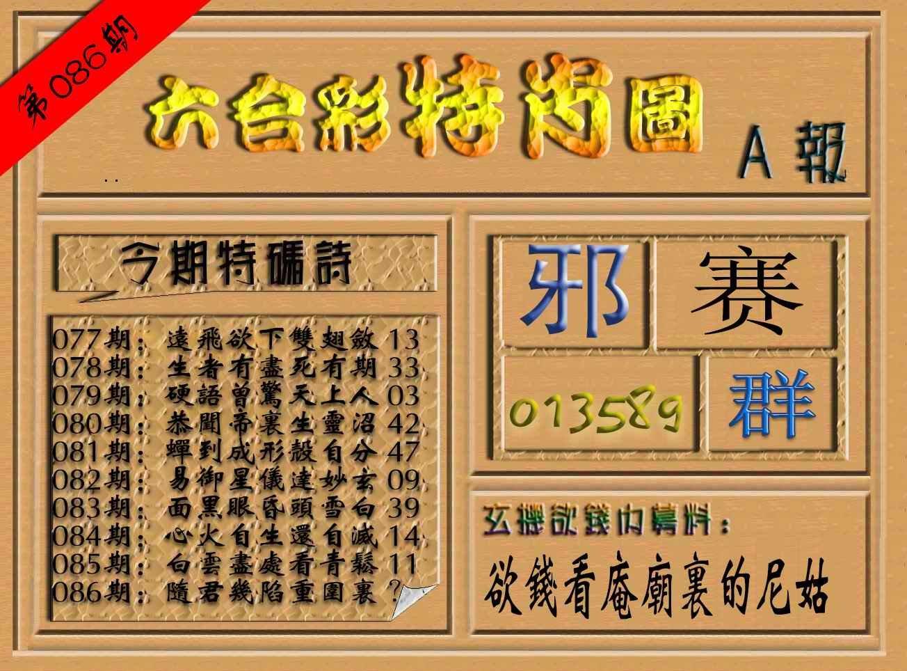 086期六合彩特肖图(A报)