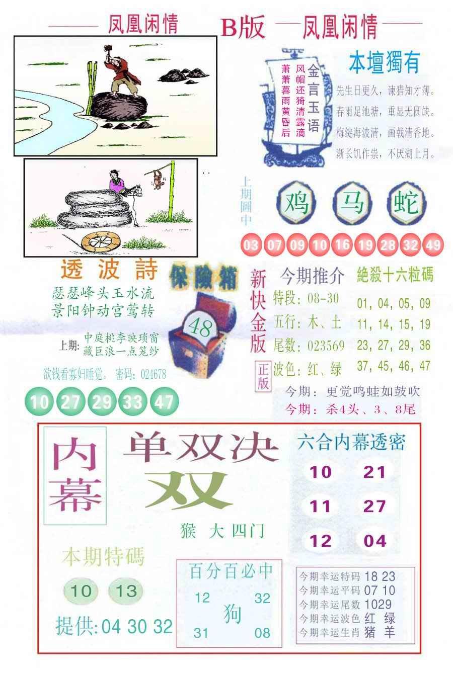 086期凤凰闲情C