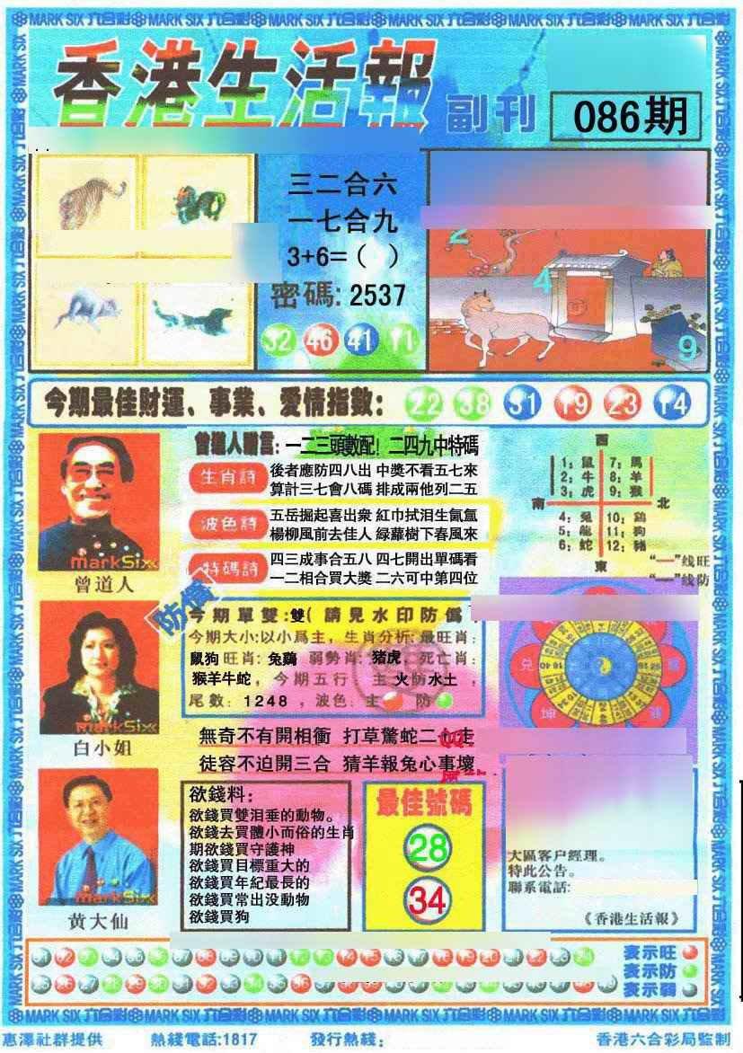 086期香港生活报