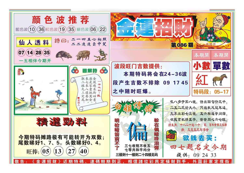 086期金运招财(新图)