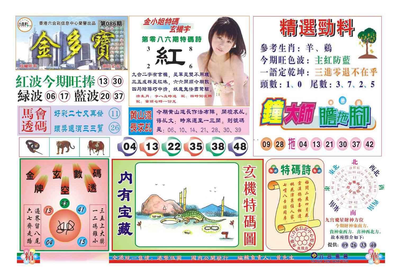 086期金多宝(新图)