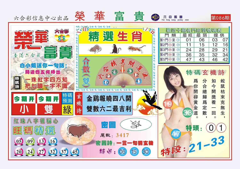 086期荣华富贵(新图)