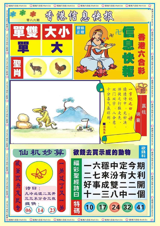 086期香港信息快报A(新)