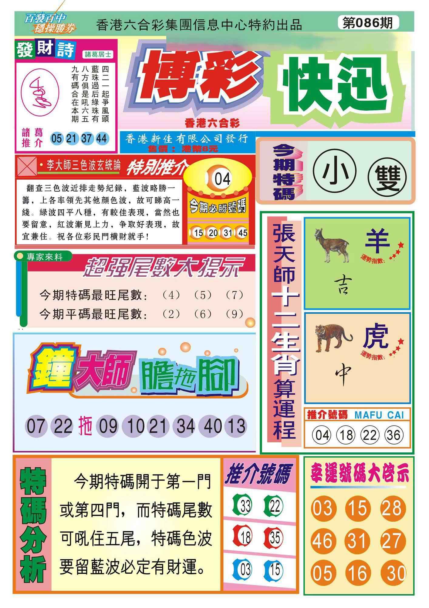 086期香港博彩快迅(新图)
