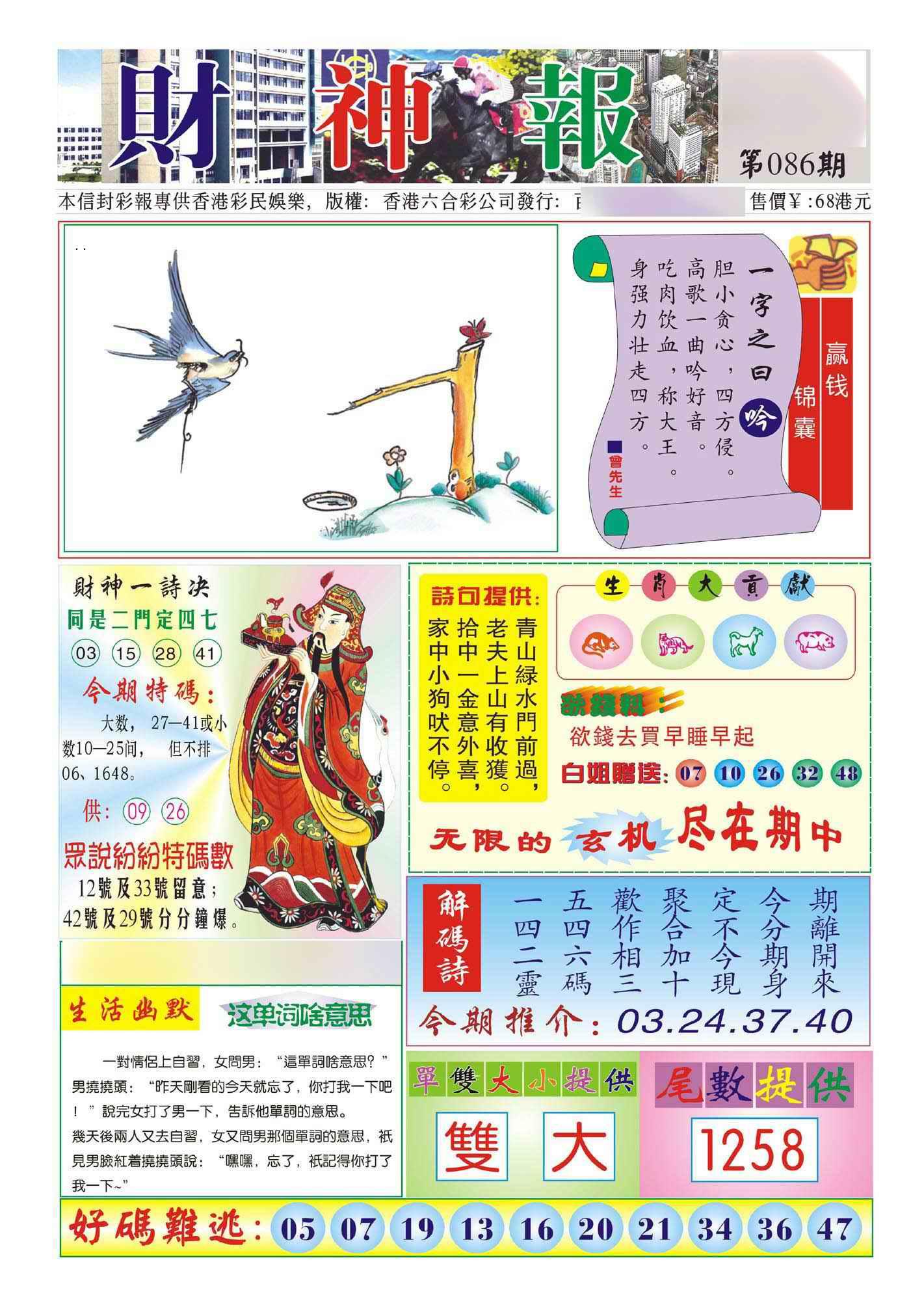 086期香港财神报(新图)