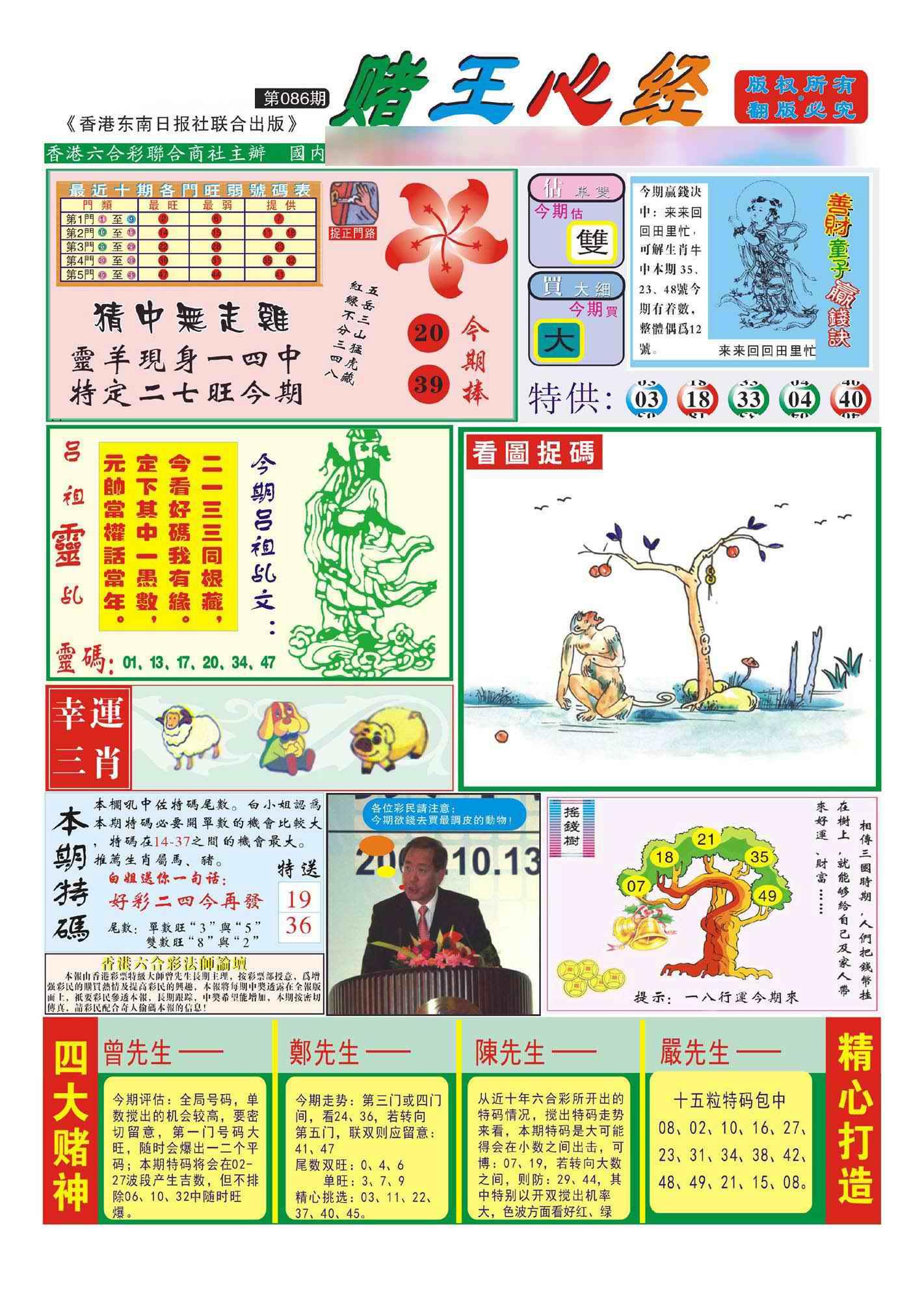 086期香港赌王心经(新图)