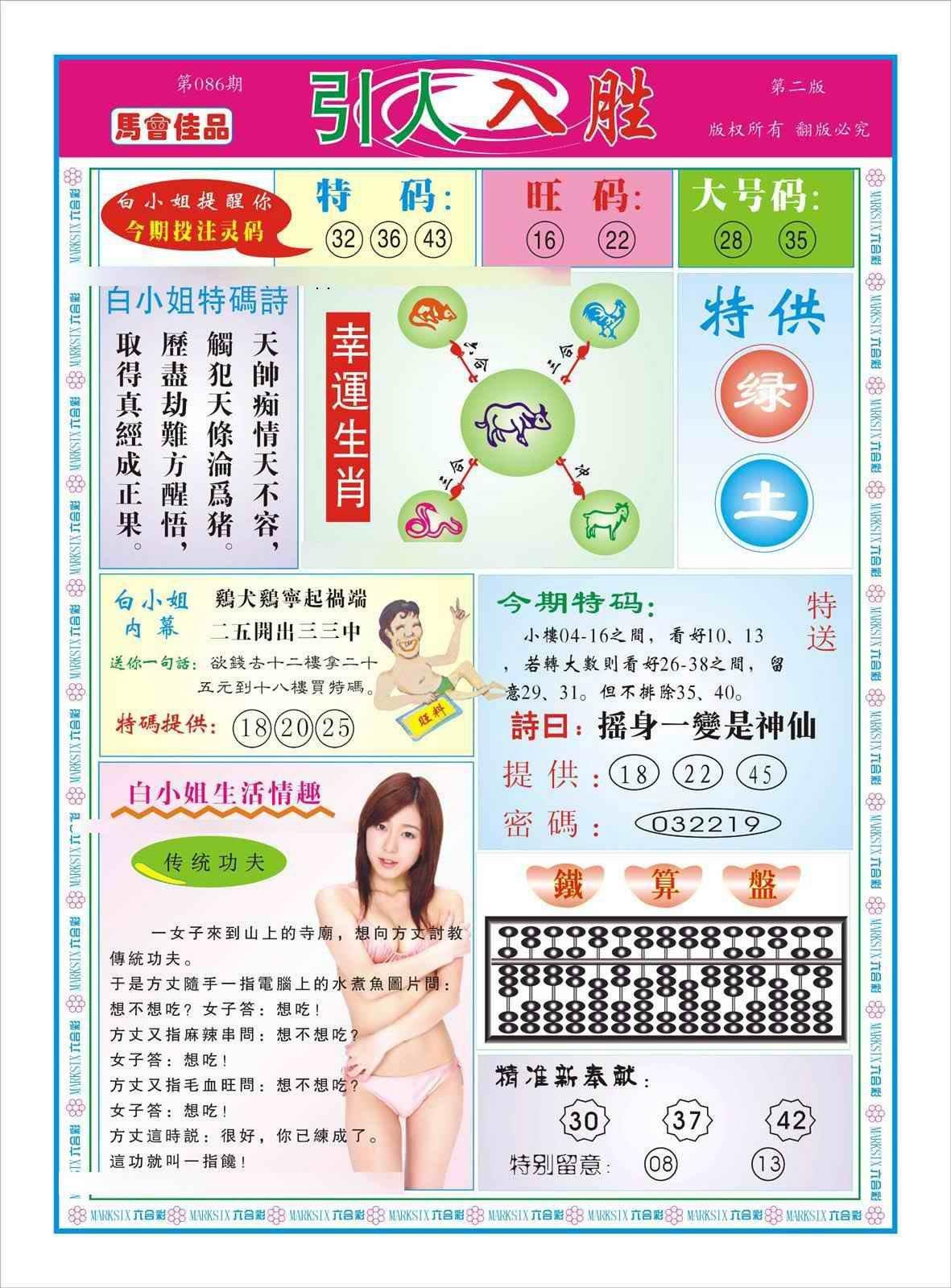 086期引人入胜B(新图)