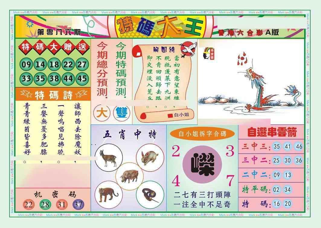 086期特码大王A(新图)