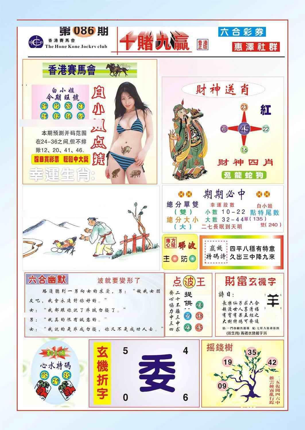 086期十赌九羸(新图)