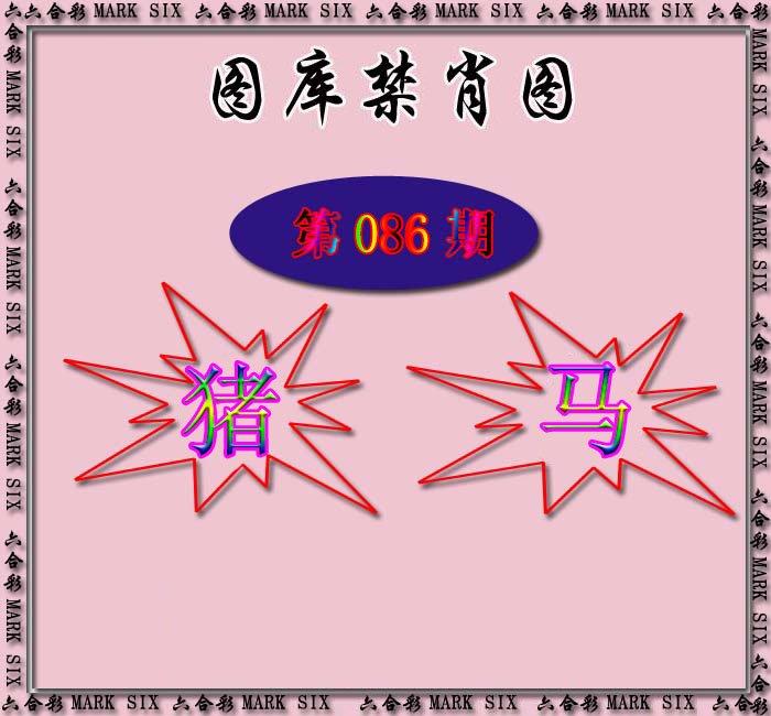 086期红姐统一禁肖图