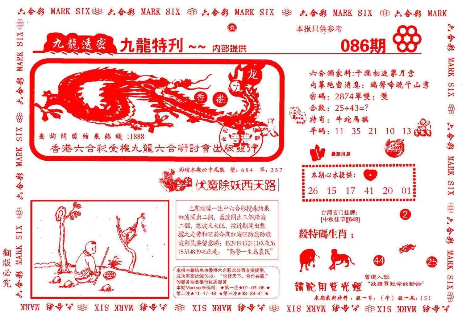086期九龙特新刊