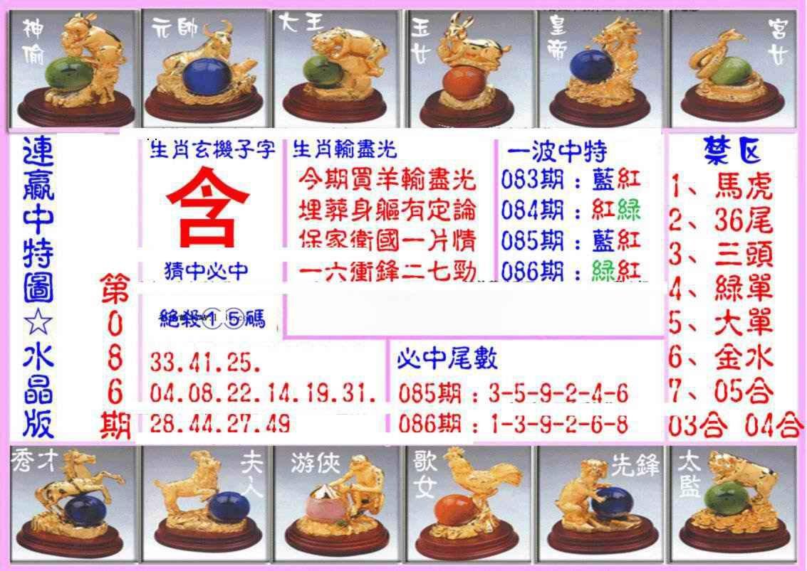 086期连赢中特图(水晶版)