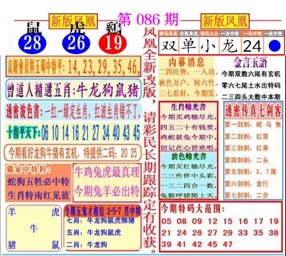 086期二代凤凰报