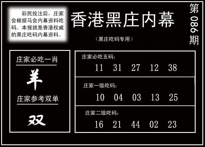 086期香港黑庄内幕