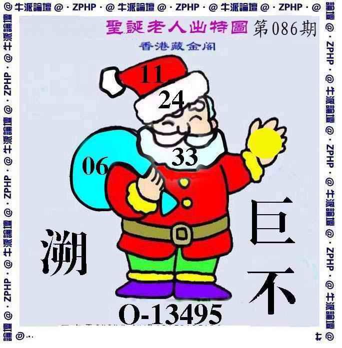 086期牛派圣诞报