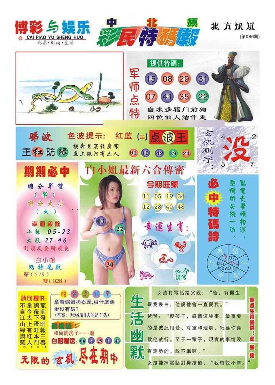 086期中北彩民特码报(新)