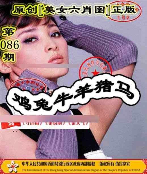 086期另版美女六肖图