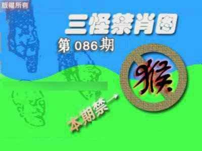 086期禁肖图《另版》