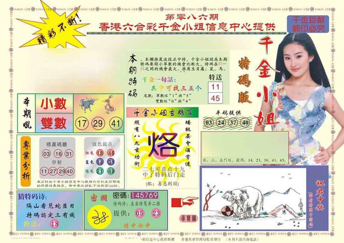 086期(新版)千金小姐A