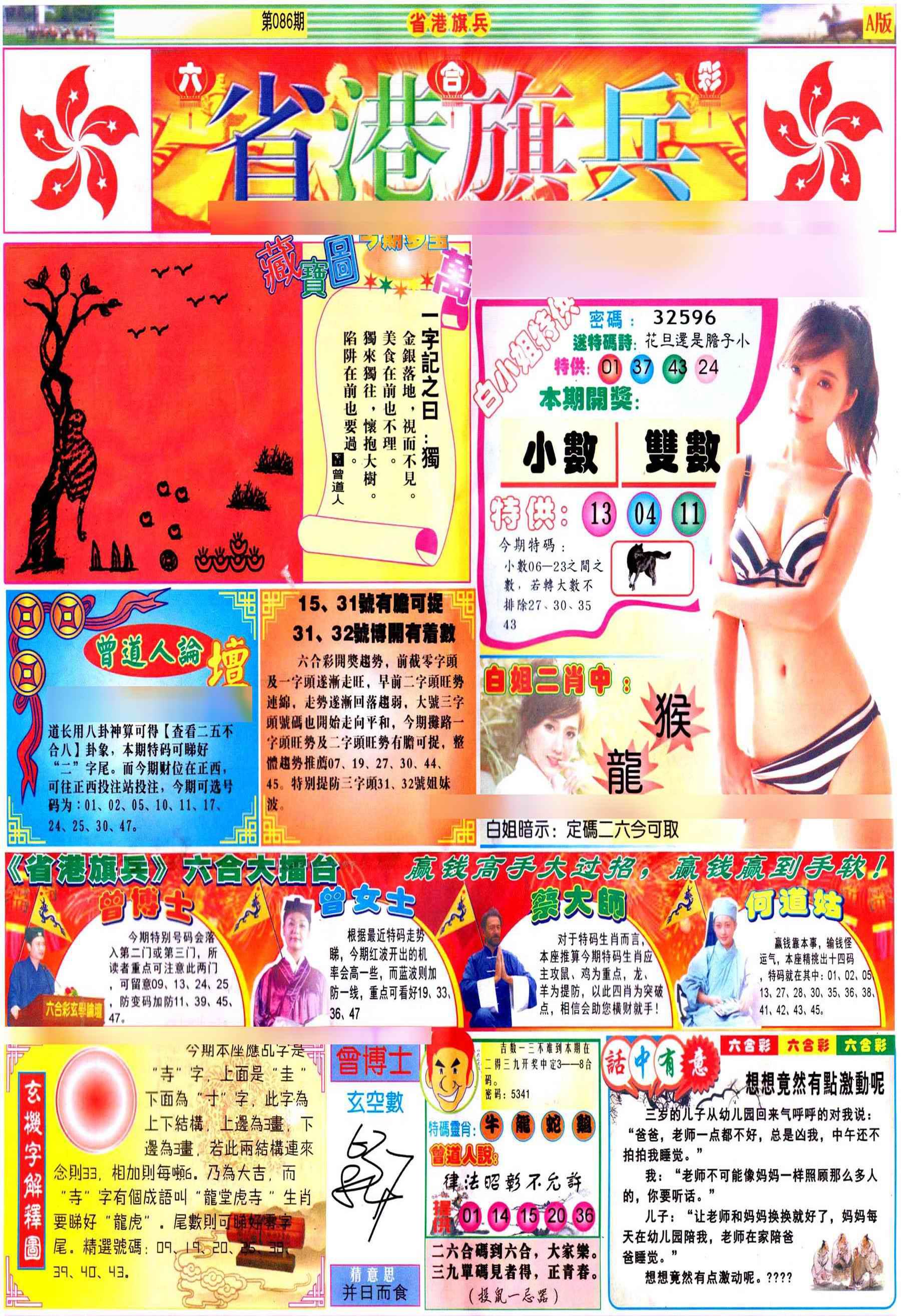 086期彩道A(保证香港版)