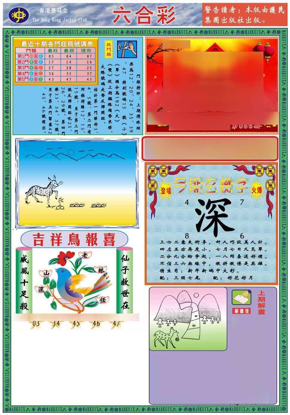086期马经2011A(新图)