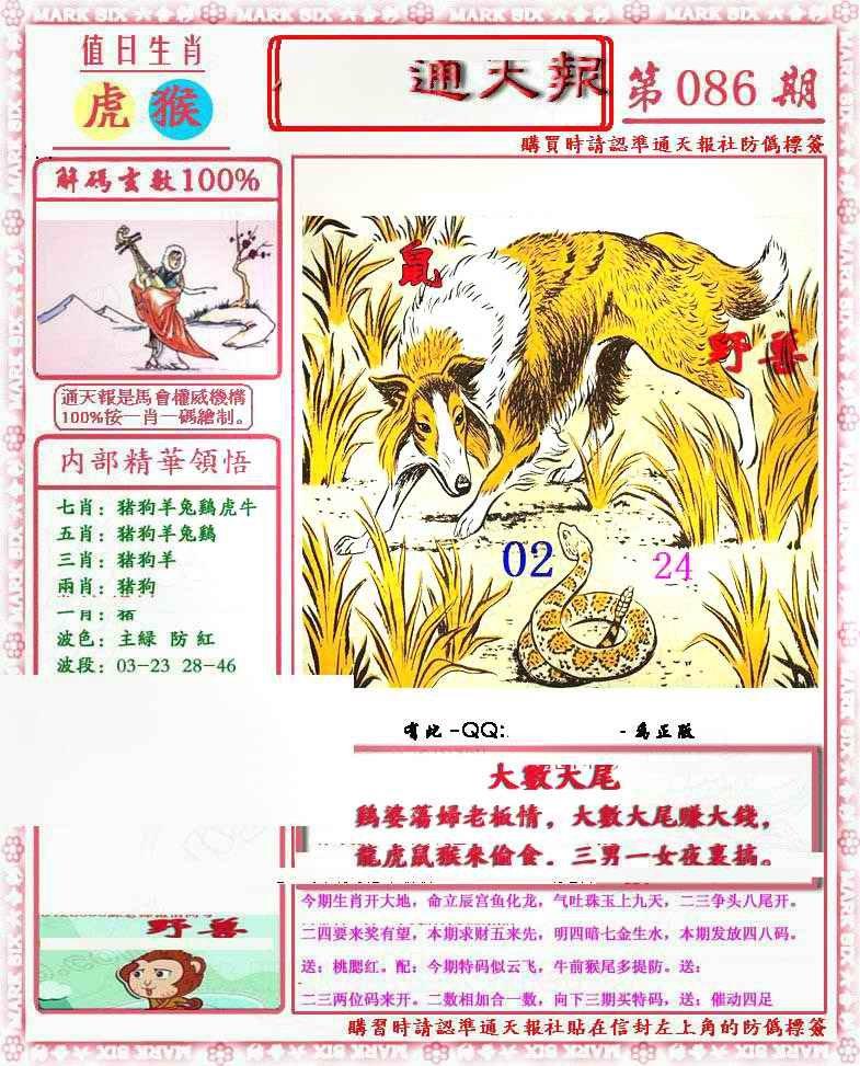 086期马经通天报(另版)