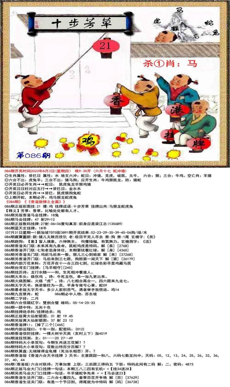 香港正版挂牌第86期