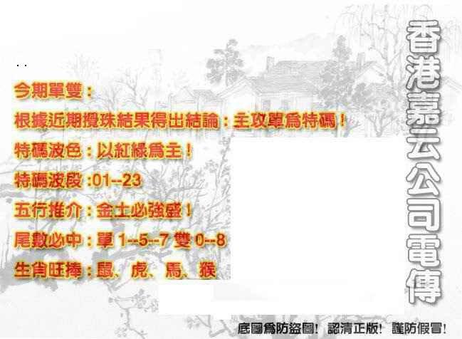 086期香港嘉云公司电传