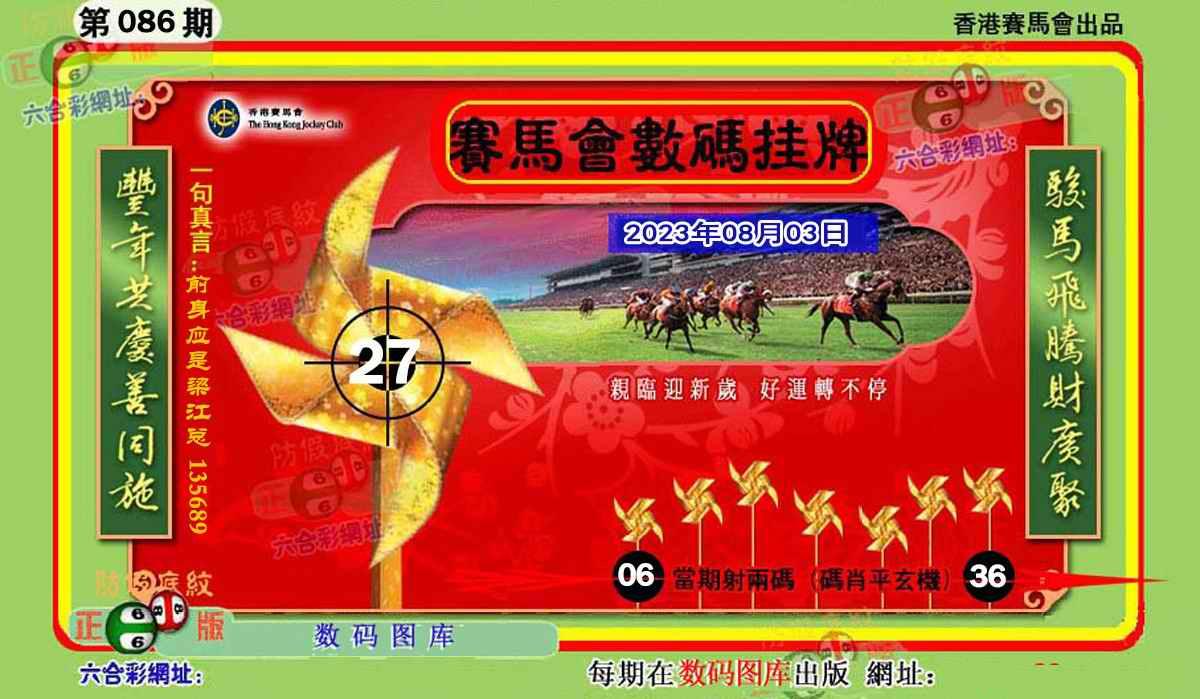 086期正版香港数码挂牌