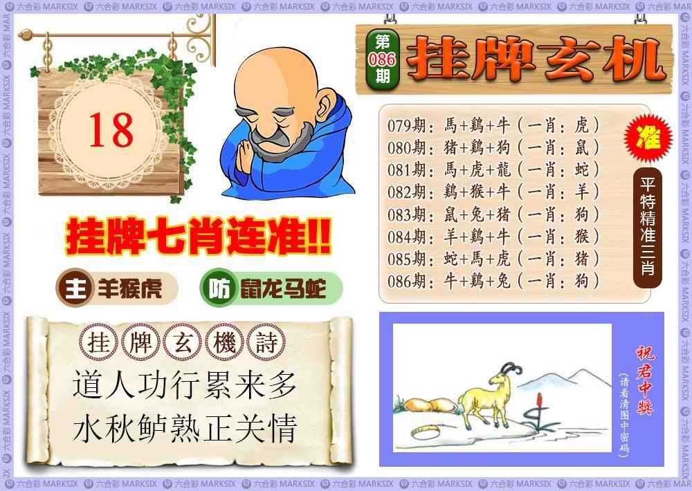 086期挂牌玄机(新图)
