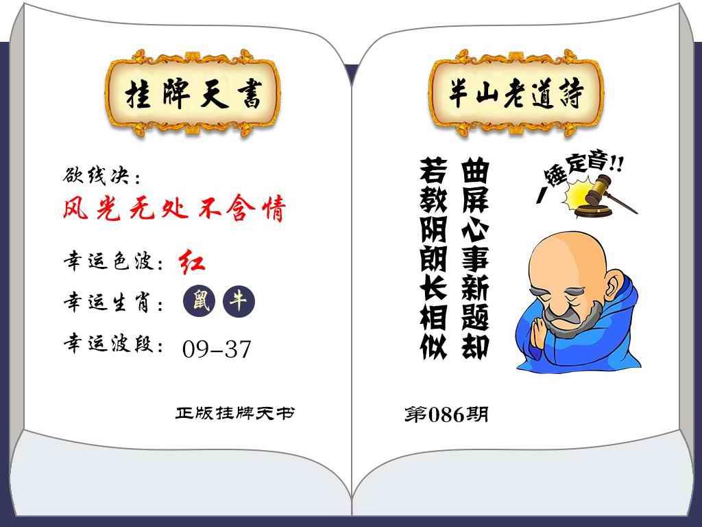086期挂牌天书(新图)