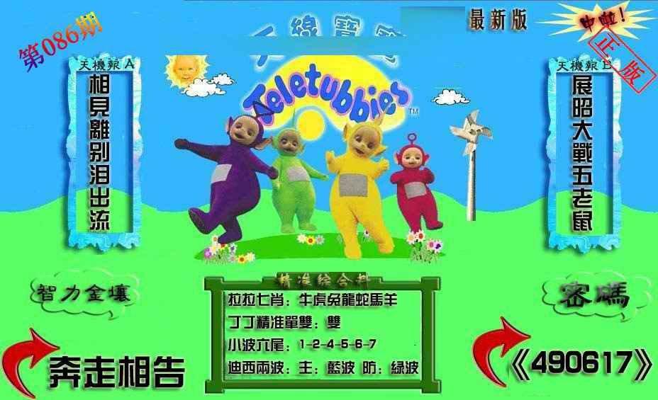 086期新天线宝宝(2006三版)