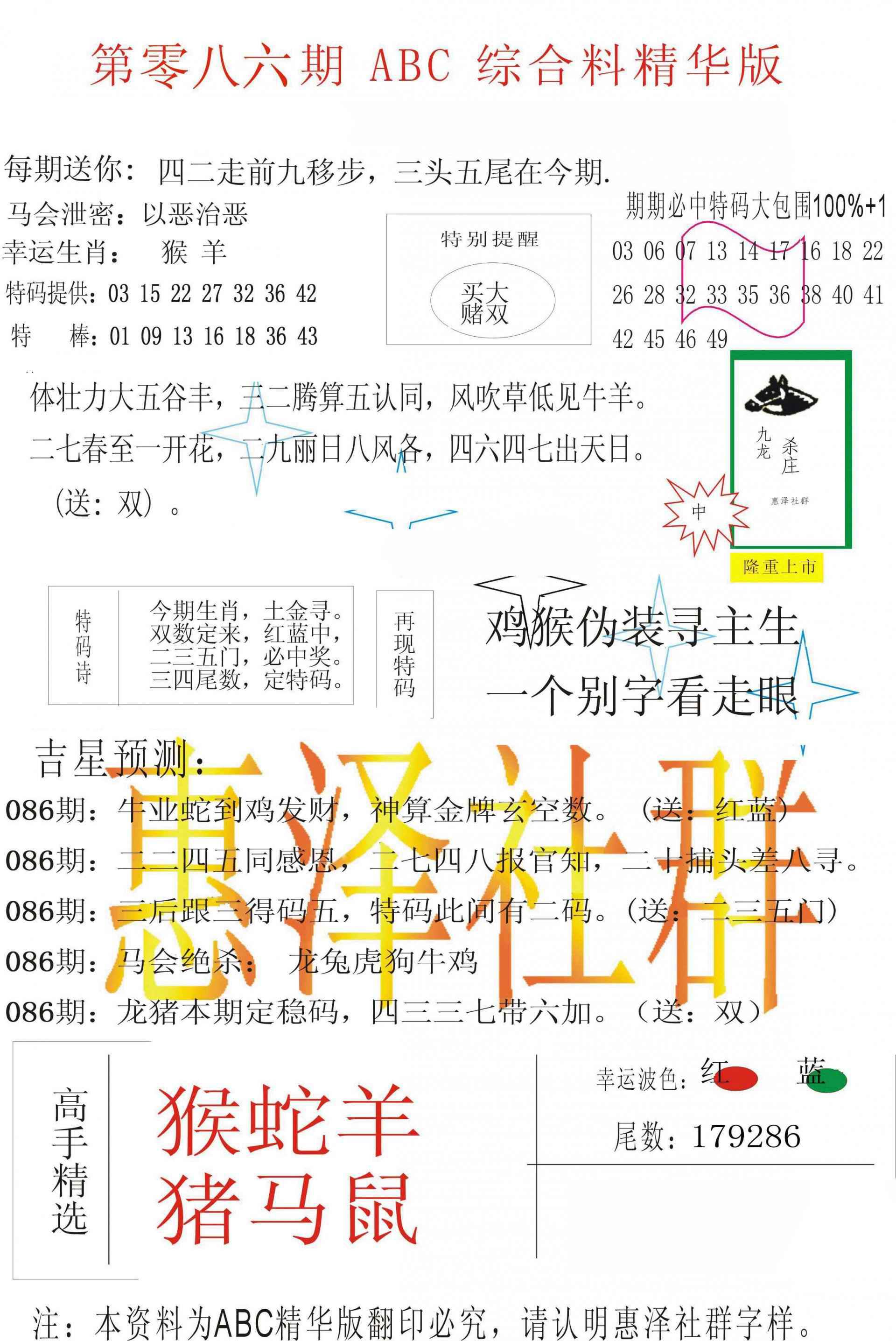 086期ABC综合正版资料