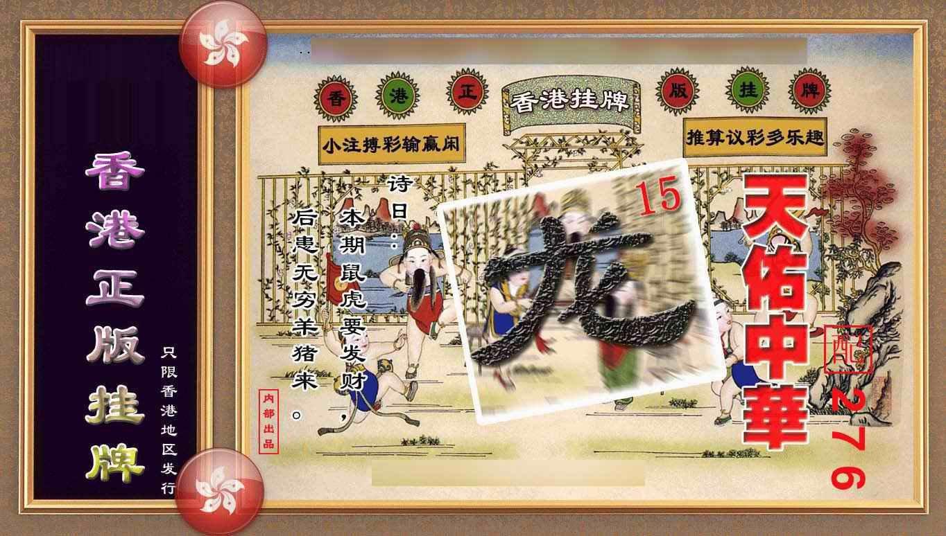 086期香港正版挂牌(另版)