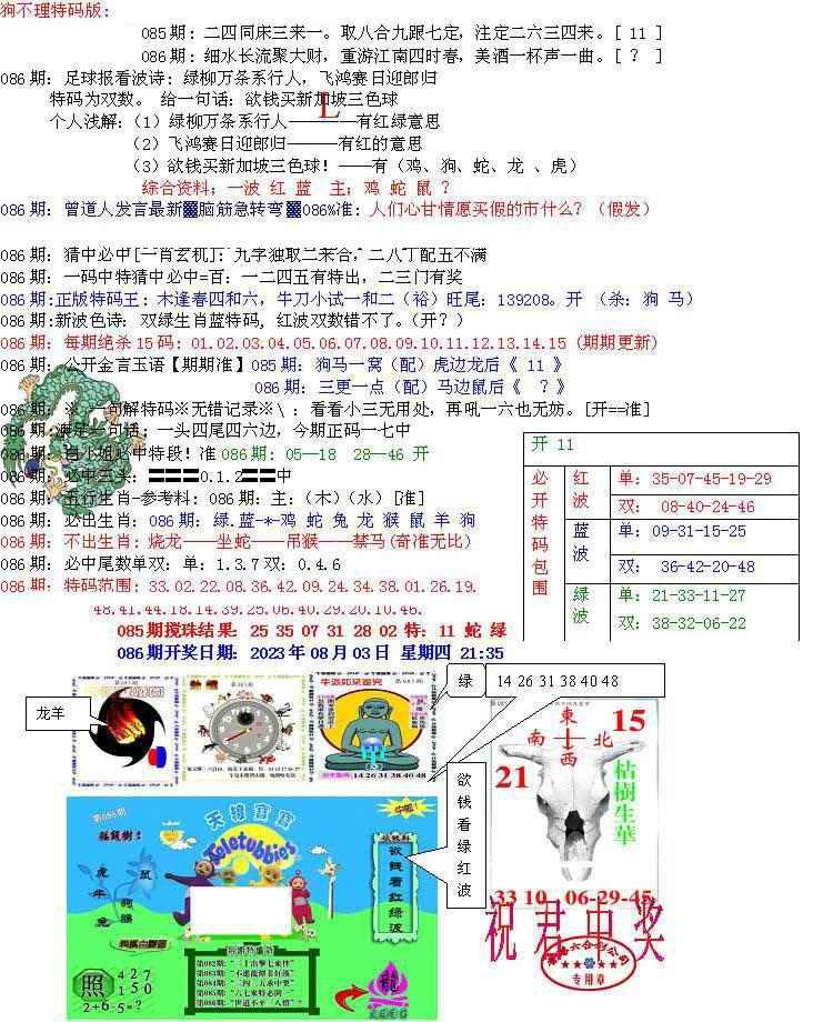 086期青龙五鬼B
