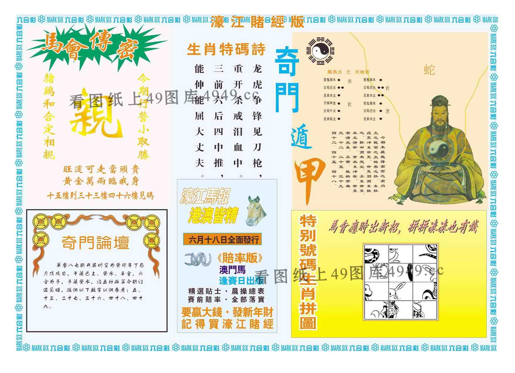 087期濠江赌经B