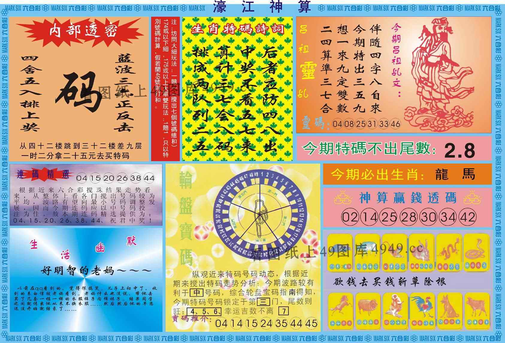 087期濠江神算B