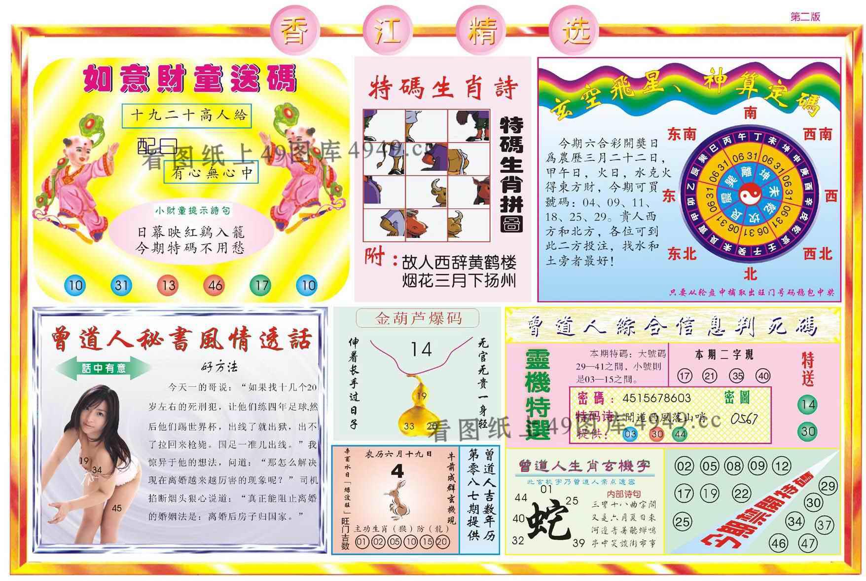 087期香江精选B