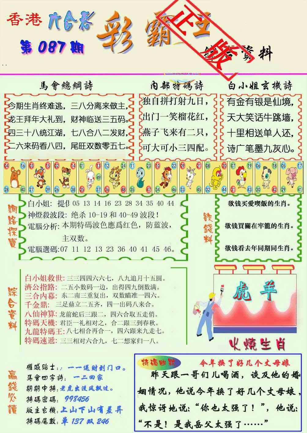 087期精装彩霸王