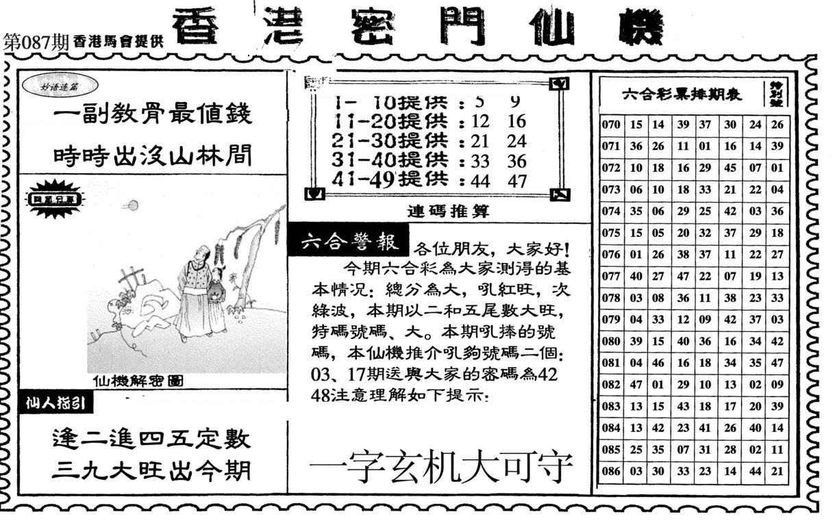 087期新香港密门仙机