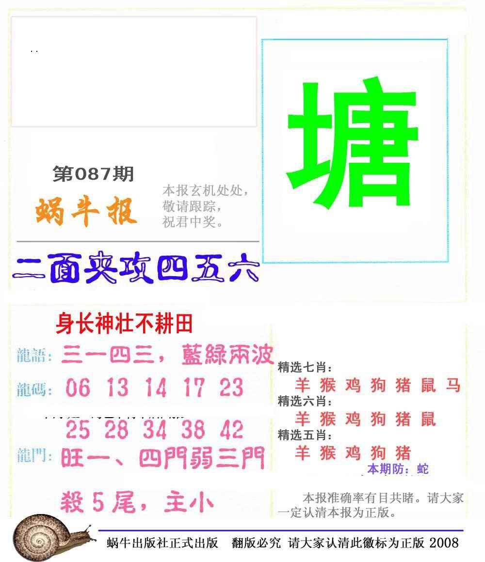 087期蜗牛彩报(正版)