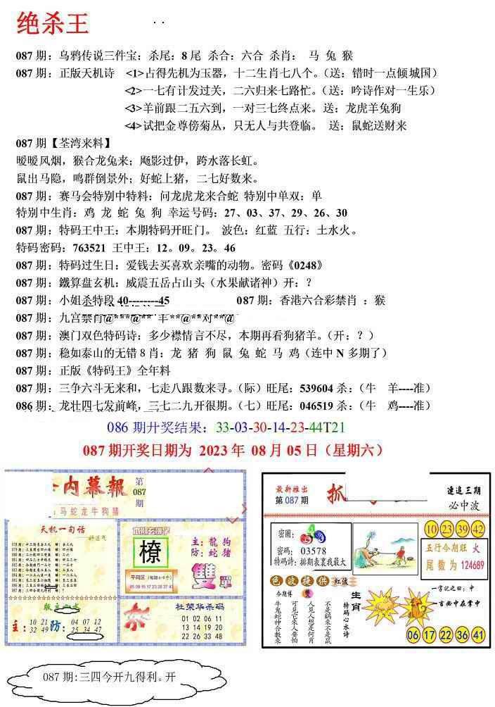 087期蓝天报(绝杀王)