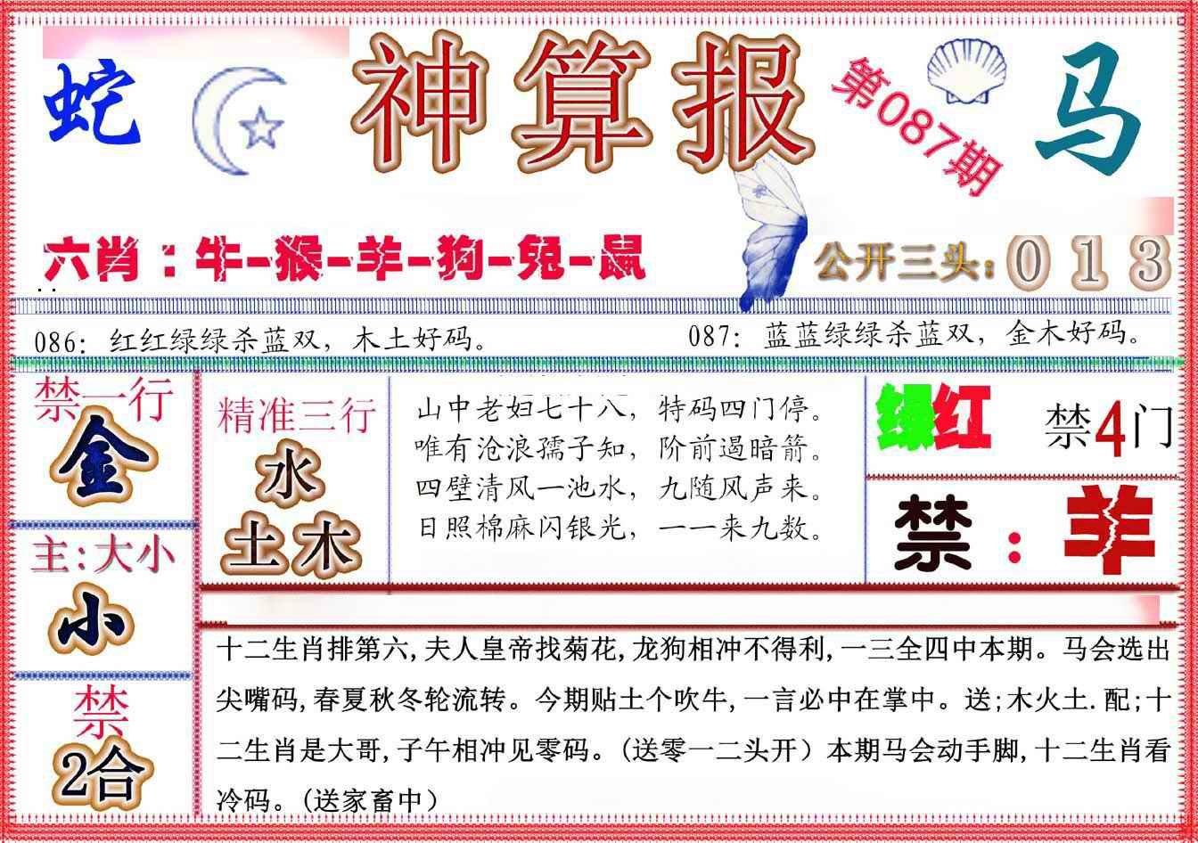 087期神算报(新版)