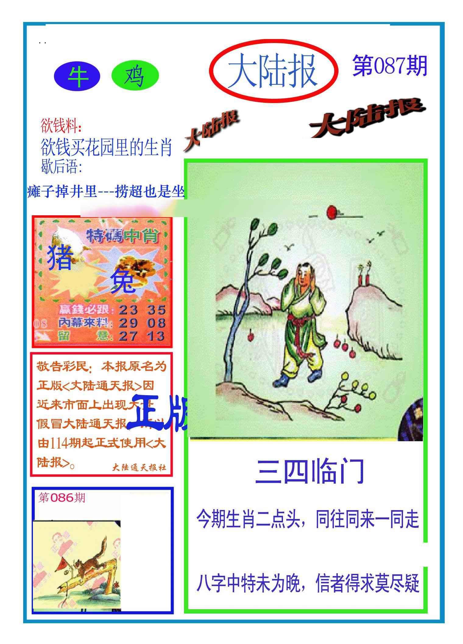 087期大陆报(新图)