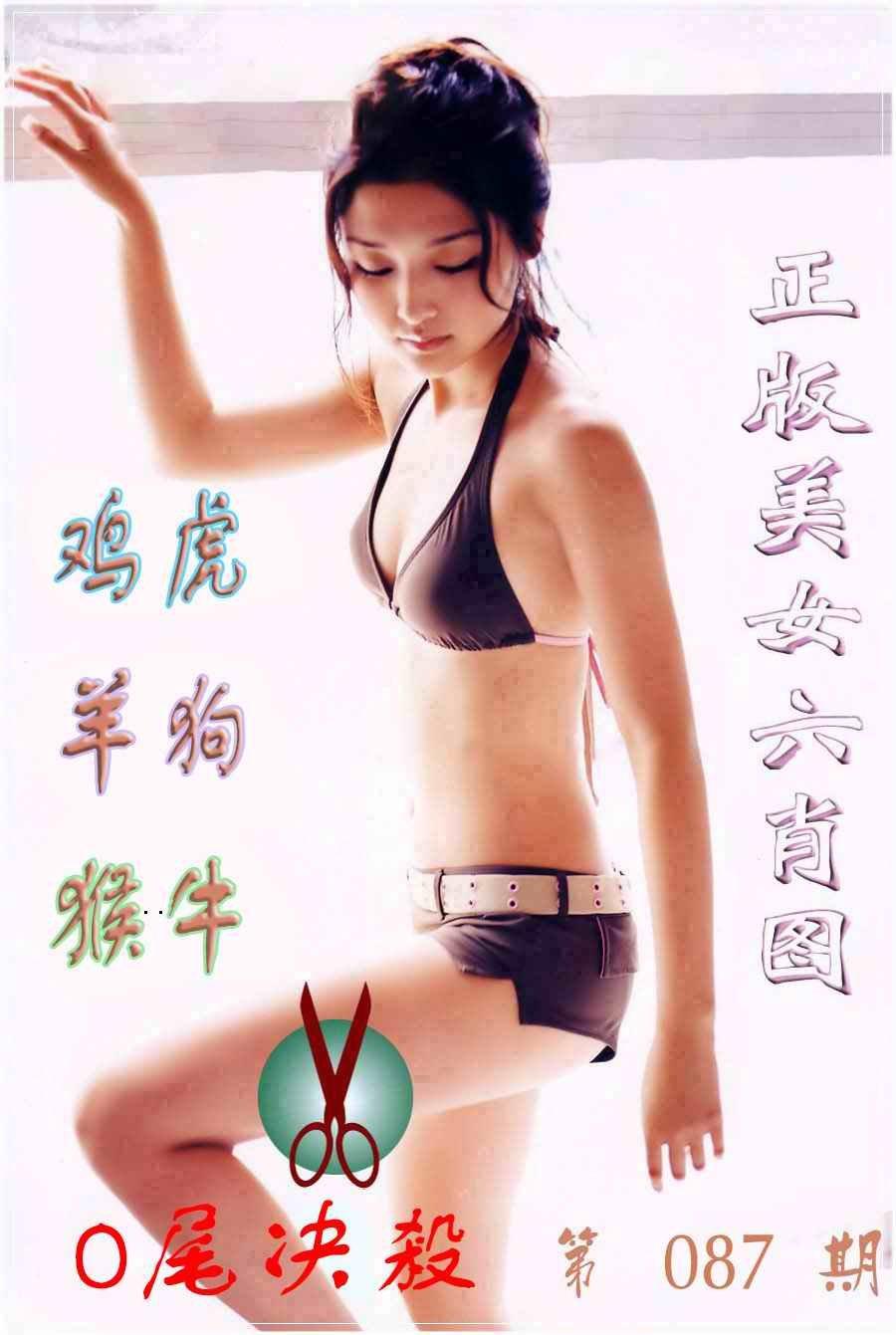 087期美女六肖图B