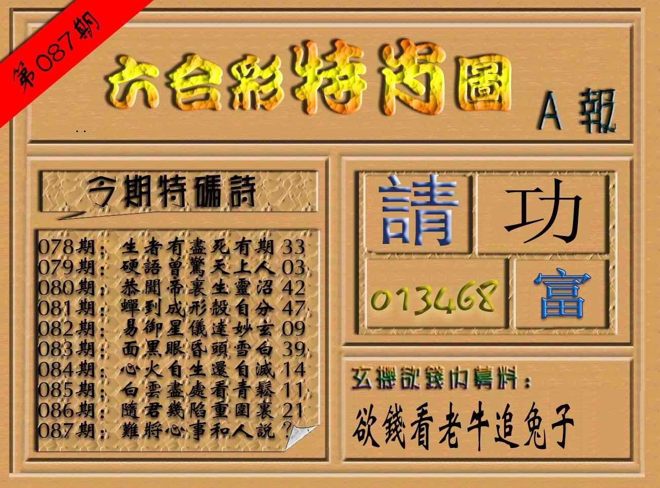 087期六合彩特肖图(A报)